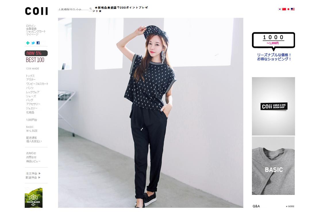 韓国ファッション通販サイト[COII]