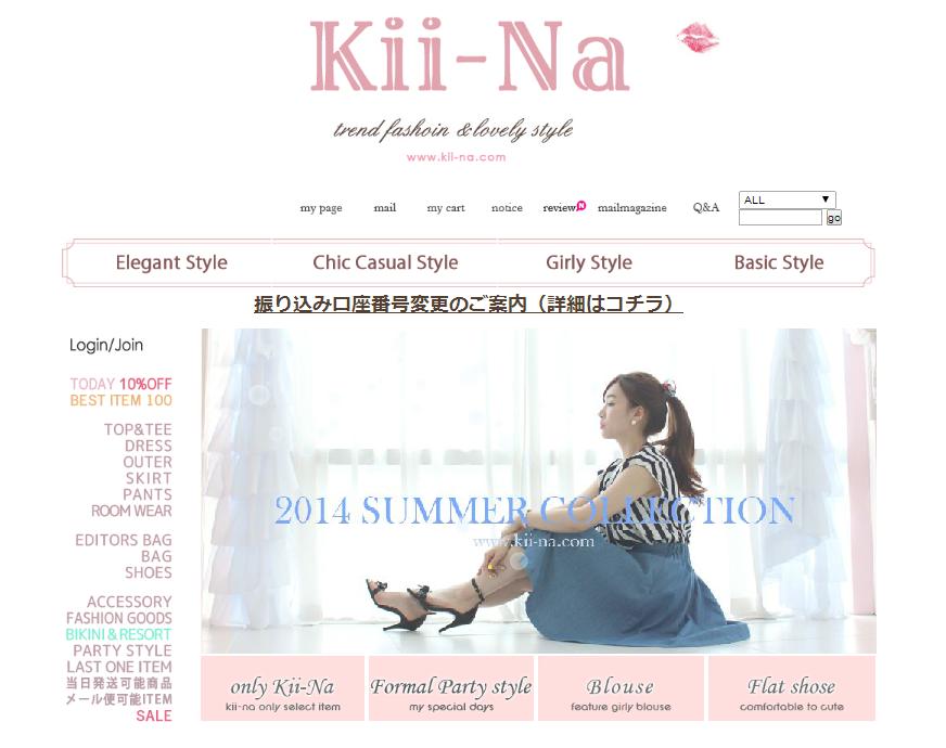 韓国ファッション通販サイト[kii-naキーナ]