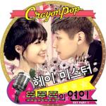 """CRAYON POP(クレヨンポップ)の新曲""""Hey mister""""헤이 미스터"""