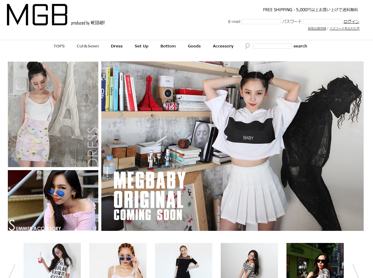 megbaby通販サイト