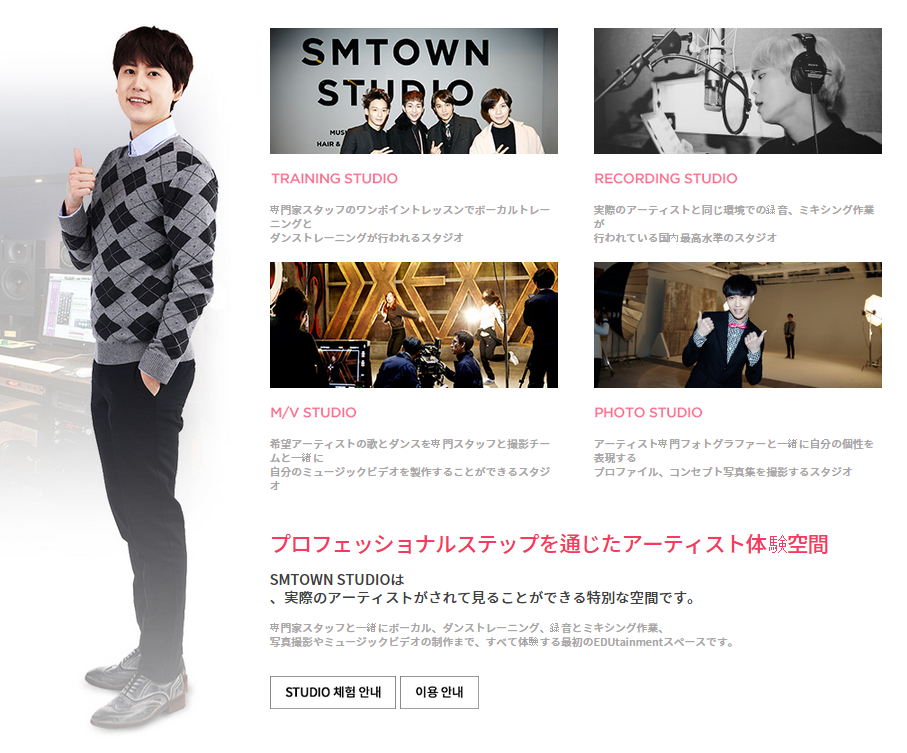 SMTOWNSTUDIO