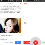 韓国語のサイトを手間なく簡単に翻訳してくれるGoogle翻訳アプリ