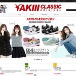 AKIII CLASSIC(アキクラシック)が日本上陸!