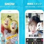 """韓国発の顔認証アプリ""""SNOW""""の人気が凄い!実はNAVERの子会社"""